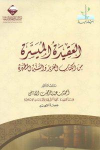العقيدة الميسرة من الكتاب العزيز والسنة المطهرة