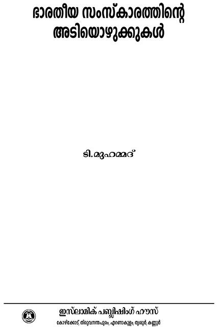 ഭാരതീയ സംസ്കാരത്തിന്റെ അടിഒഴുക്കുകള് -1