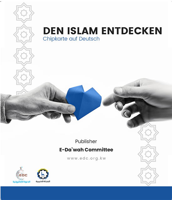 Den Islam Entdecken Chipkarte auf Deutsch