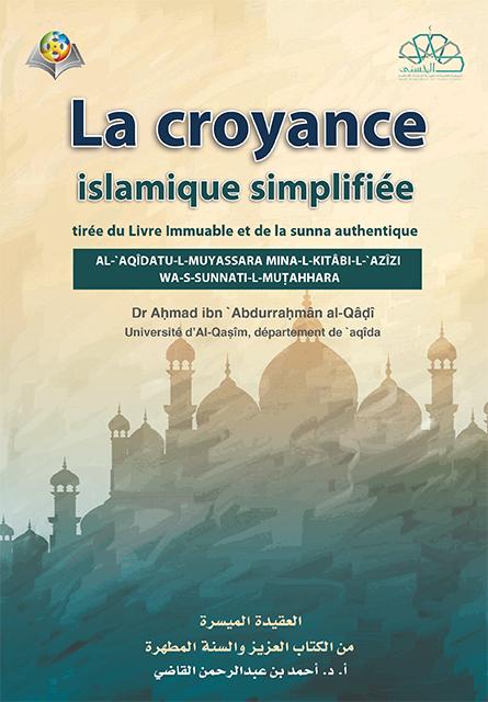 Citation Sur La Foi Islamique Archives Muslim Library
