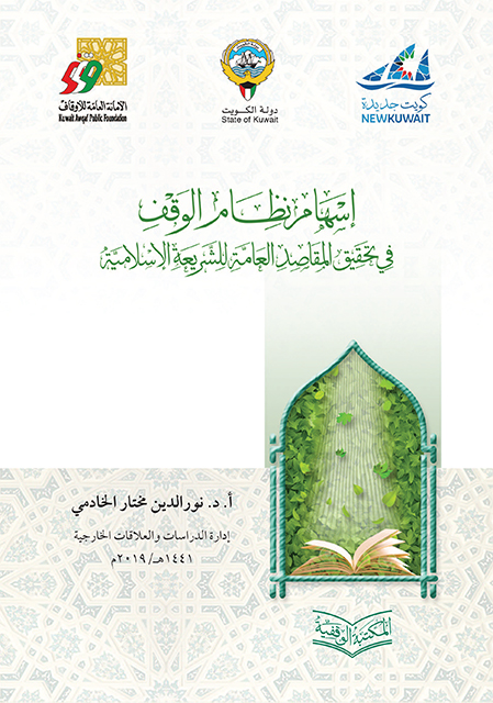 إسهام نظام نظام الوقف في تحقيق المقاصد العامة للشريعة الإسلامية