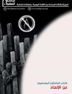 الباحثون المسلمون عن الإلحاد