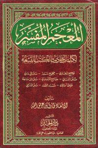 المعجم المفسر لكلمات أحاديث الكتب التسعة