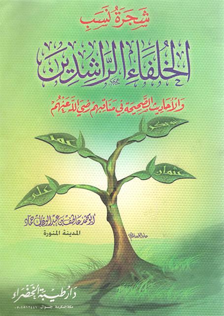 شجرة نسب الخلفاء الراشدين والأحاديث الصحيحة في مناقبهم رضي الله عنهم