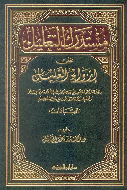 مستدرك التعليل على إرواء الغليل - المجلد الأول - العبادات