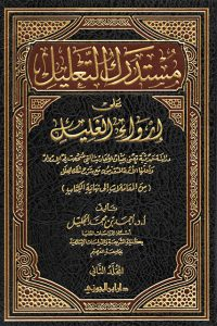 مستدرك التعليل على إرواء الغليل – المجلد الثاني –  من المعاملات إلى نهاية الكتاب