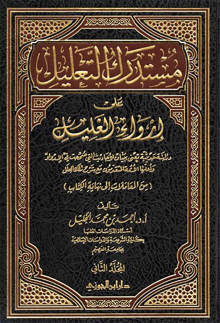 مستدرك التعليل على إرواء الغليل - المجلد الثاني - من المعاملات إلى نهاية الكتاب