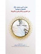 هدي النبي محمد للحفظ والوقاية من الشرور والأمراض والأوبئة
