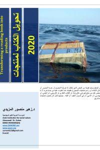 تحويل الكتاب لمنتجات