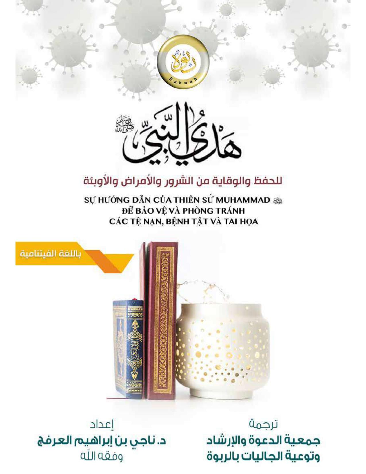 Sự hướng dẫn của Thiên Sứ Muhammad để bảo vệ