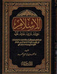 الإسلام حقيقته شرائعه عقائده نظمه