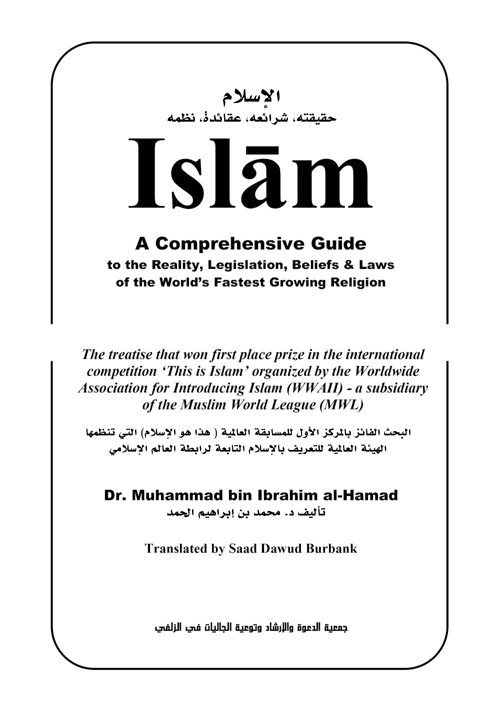 Islam a comprehensive guide to the reality legislation beliefs and laws