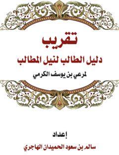 متن دليل الطالب لنيل المطالب