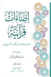 إضاءات قرآنية