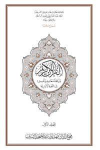 القرآن الكريم وترجمة معانيه إلى اللغة الأواريــة