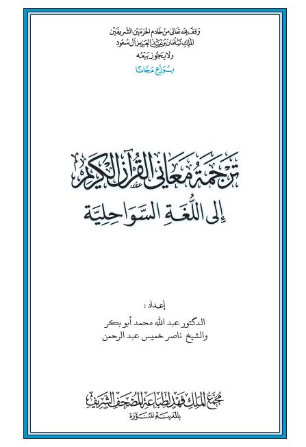 القرآن الكريم وترجمة معانيه إلى اللغة السواحلية