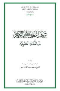 القرآن الكريم وترجمة معانيه إلى اللغة العفرية
