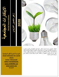 الابتكارات المجتمعية