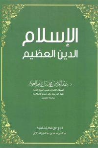الإسلام الدين العظيم