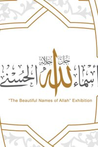 The Beautiful Names of Allah