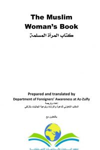 The Muslim Woman's book