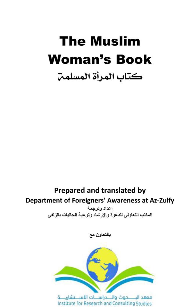 The Muslim Woman's bookThe Muslim Woman's book