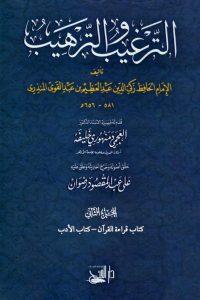 الترغيب والترهيب من الحديث الشريف الجزء الثاني (كتاب قراءة القرآن – كتاب الأدب)