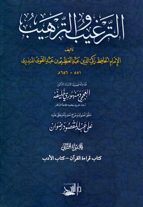 الترغيب والترهيب من الحديث الشريف الجزء الثاني (كتاب قراءة القرآن - كتاب الأدب)
