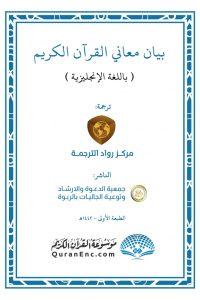 ترجمة معاني القرآن الكريم – اللغة الإنجليزية (نسخة إسلام هاوس)