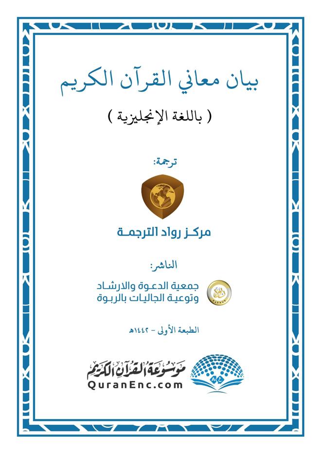 ترجمة معاني القرآن الكريم - اللغة الإنجليزية