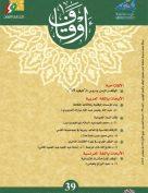 مجلة أوقاف (العدد 39)