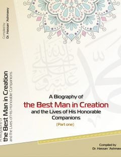 A Biography of the Best Man in Creation: Prophet Muhammad
