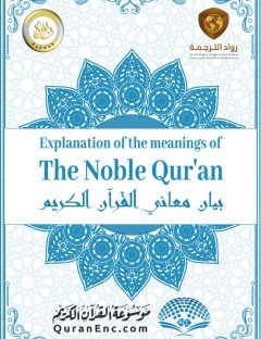 Translation of the Meanings of the Noble Qur'an (By Islam House)