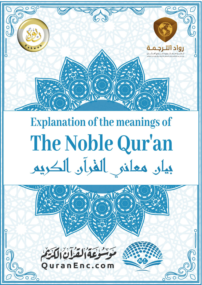 Explanation of the meanings of the Noble Qur'an (by islamhouse )