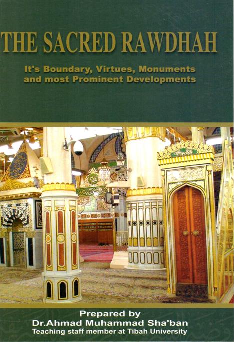 The Sacred Rawdhah