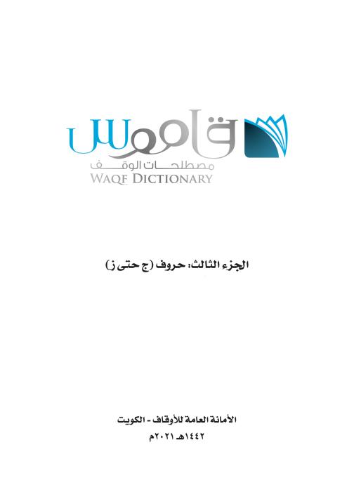 قاموس مصطلحات الوقف- الجزء الثالث حروف (ج حتى ز)