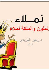 سلسلة قصص الاطفال- الملكة نملاء