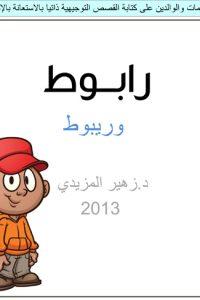 سلسلة قصص الاطفال- رابط وربيوط