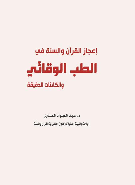 إعجاز القرآن والسنة في الطب الوقائي والكائنات الدقيقة