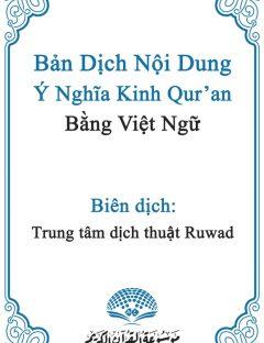 ترجمة معاني القرآن الكريم – اللغة الفيتنامية (نسخة إسلام هاوس)