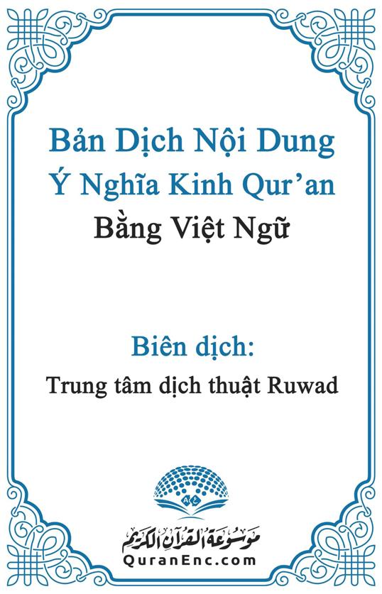 ترجمة معاني القرآن الكريم - اللغة الفيتنامية (نسخة إسلام هاوس)