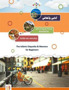 My Etiquette & Manners – Aadabi wa Akhlaqi