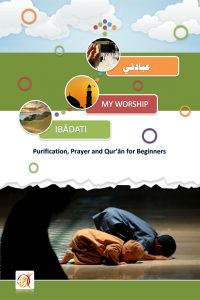 My Worship: Purification Prayer and Quran for Beginners