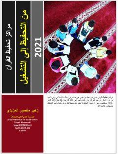 مراكز تحفيظ القرآن من التحفيظ إلى التشغيل