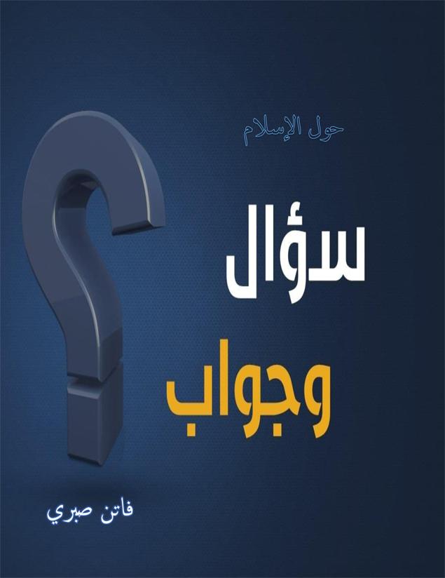 سؤال وجواب عن الإسلام