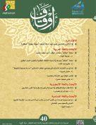 مجلة أوقاف (العدد 40)