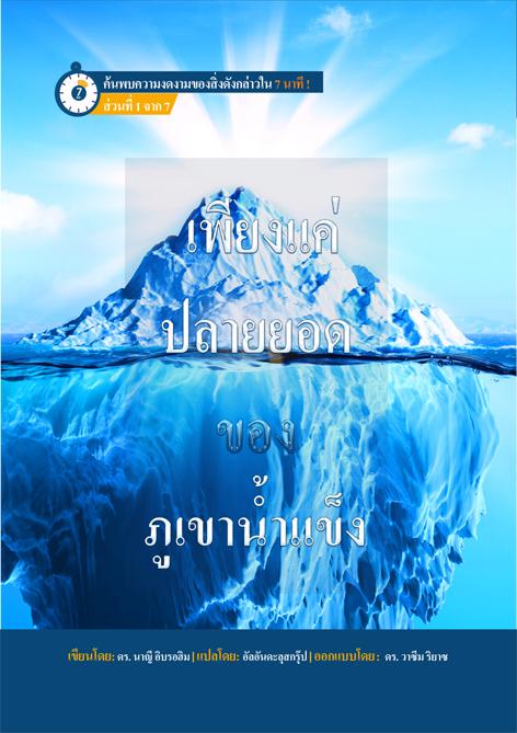เพียงแค่ปลายยอดของภูเขาน้ำแข็ง